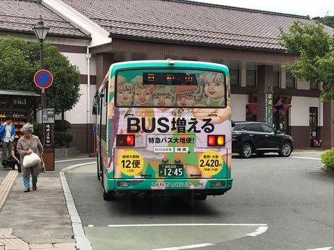全但バス増発ラッピング.jpg